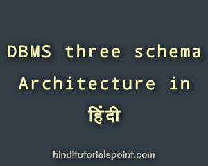 dbms three schema architecture in hindi