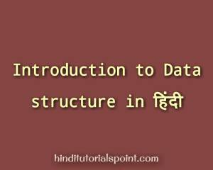 data structures introduction in hindi