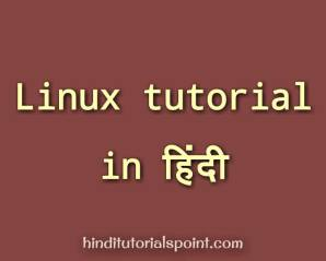 linux/unix in hindi tutorial