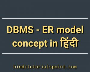 DBMS ER model concept in hindi