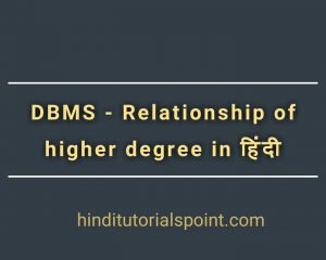 DBMS-relationship-of-higher-degree-in-hindi