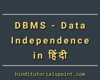 dbms data independence in hindi