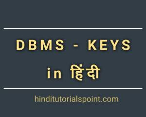 dbms-keys-in-hindi