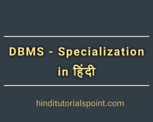dbms-specialization-in-hindi