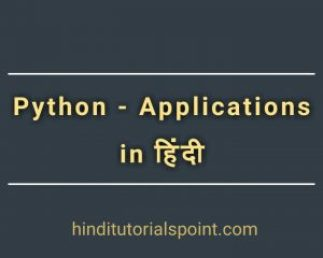 python applications in hindi