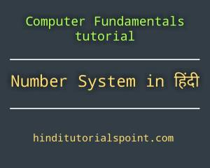 Number System in Hindi, Types of Number System in Hindi, Binary number system in hindi, Octal number system in hindi, Decimal number system in hindi, Hexadecimal number system in hindi,number system questions in hindi, number system pdf in hindi, number system math in hindi, number system in hindi pdf download, number system in hindi medium, number system questions and answers pdf in hindi, number system questions in hindi pdf, number system in maths in hindi, math number system in hindi, number system in hindi question, no system in hindi, numbers system in hindi, number system pdf in hindi download, question of number system in hindi, number of system in hindi, number system hindi pdf, number system in hindi video, number system in computer pdf in hindi, computer number system in hindi pdf,