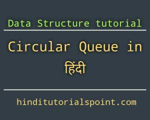 circular queue in data structure in hindi, Insertion in Circular queue in Hindi, Algorithm to insert an element in circular queue, C Function, Algorithm to delete an element from a circular queue,