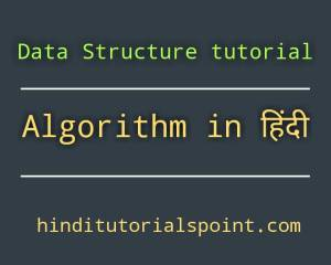Algorithm in data structure in hindi, Characteristics of an Algorithm, Characteristics of an Algorithm in hindi, Data Structure Algorithm in Hindi, analysis of algorithm in hindi, algorithm in data structure,