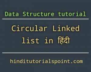 Circular Linked List in Data Structure in Hindi,Memory Representation of circular linked list in Hindi