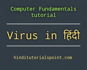 Computer Virus in Hindi, Types of Computer Virus in Hindi, Overwrite Virus, Macro Virus, Boot Virus, Resident Virus, Multipartite Virus, File Infector Virus, Computer Worm, Trojan Horse,computer virus in hindi, Overwrite Virus in hindi, types of computer virus in hindi, computer virus kya hai, computer virus name list in hindi, computer antivirus in hindi, computer virus kya hota hai, computer virus in hindi wikipedia, computer virus hindi, spam and virus in hindi, computer virus definition in hindi, computer virus name in hindi, computer virus in hindi pdf, history of computer virus in hindi, computer virus types in hindi, about computer virus in hindi, computer virus history in hindi, computer virus list in hindi,