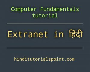 extranet in hindi, what is extranet in hindi, difference between internet intranet and extranet in hindi, internet intranet extranet in hindi, intranet and extranet in hindi, difference between intranet and extranet in hindi, internet intranet and extranet in hindi, what is intranet and extranet in hindi, explain extranet in hindi, application of extranet in hindi, extranet kya hai in hindi, intranet and extranet, internet intranet extranet, internet intranet extranet definition in hindi, role of extranet,