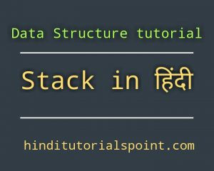 stack in data structure in hindi, Applications of Stack in hindi, Operations on Stack in Hindi, Push operation on stack in hindi, POP operation on stack in hindi, Peek operation in stack in hindi, How the stack grows?,