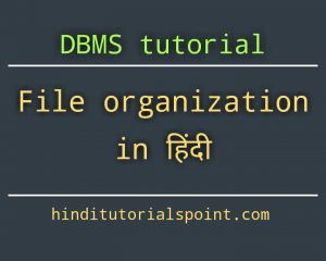 file organization in dbms in hindi,Types of file organisation in hindi,file organization in dbms in hindi, file organization in hindi,