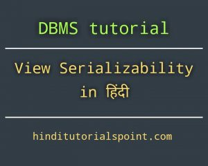 view serializability in dbms in hindi,view serializability in dbms geeksforgeeks, questions on view serializability, conflict and view serializability in dbms ppt, view serializability in dbms tutorialspoint, view equivalence and view serializability in dbms, serializability in dbms in hindi pdf, conflict serializability in dbms in hindi, serializability and recoverability in dbms,