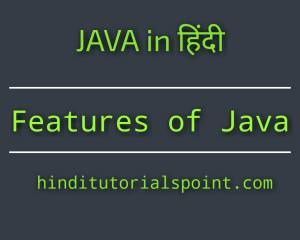 Features of Java in Hindi, java features in hindi