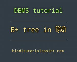 b+ tree in dbms in hindi