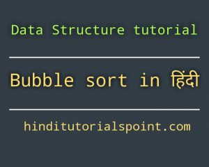 Bubble Sort in Data Structure in Hindi