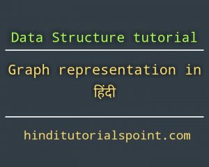 representation of graph in data structure in hindi