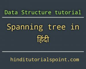 spanning tree in data structure in hindi