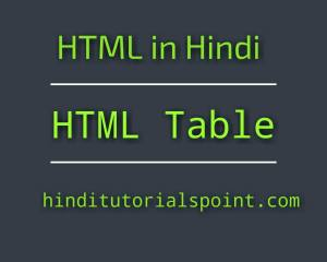 Table tag in html in hindi, html table tag in hindi, table tag in hindi,