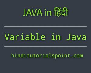 variable in java in hindi