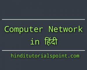 Computer Network Tutorial in Hindi. Introduction to Computer Network in Hindi,