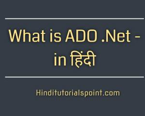 ado net tutorial in hindi, what is ado net in hindi
