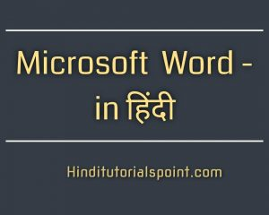 what is ms word in hindi, ms word kya hai