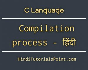 compilation process in c in hindi