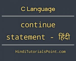 Continue Statement in C in Hindi