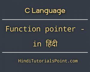 Function Pointer in C in Hindi
