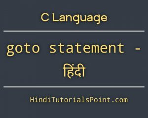 goto statement in c in hindi