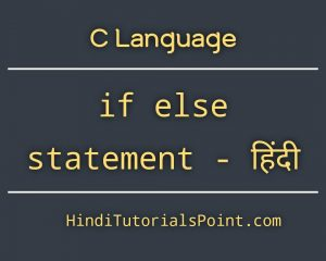 if else statement in c in hindi