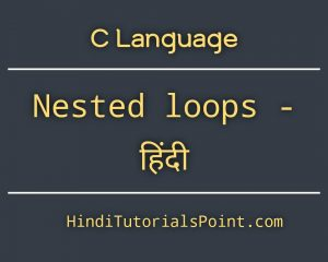 nested loop in hindi