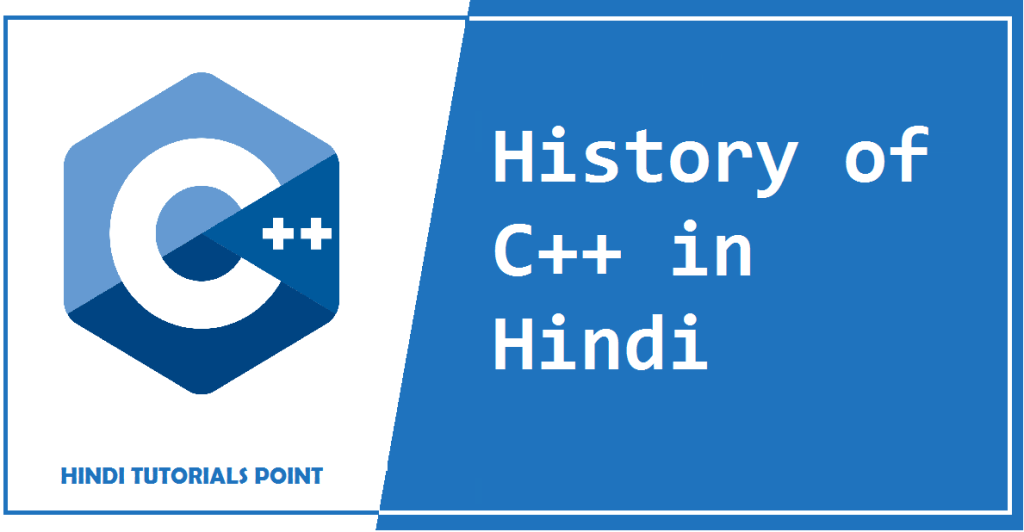 History of c++ in Hindi