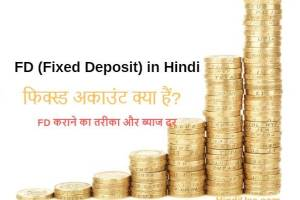 FD (Fix Deposit) क्या हैं? FD कराने का तरीका, फायदे, ब्याज दर