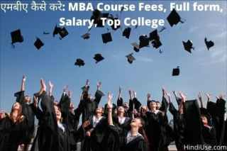 MBA Course Fees, Full form, Salary, Top College