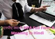 NPA Full Form & Meaning क्या है बैंकिंग लोन एनपीए की जानकारी