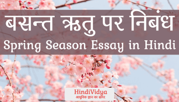 Essay about spring season