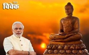 Read more about the article मोदी की लुक ईस्ट विदेश नीति व बौद्ध दर्शन