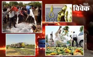 Read more about the article किसान आंदोलन नहीं, हिंसा से गुरेज