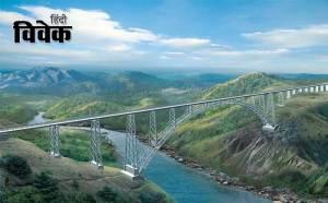 Read more about the article भारतीय रेल का एवरेस्ट: चिनाब पुल