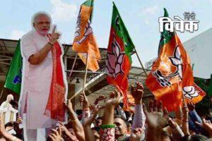 Read more about the article २०१९ का चुनाव जीतने के लिए…