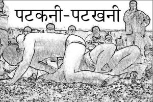 Read more about the article पटकनी-पटखनी