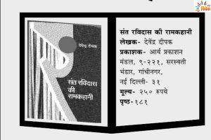 Read more about the article संत रविदास की राम-कहानी