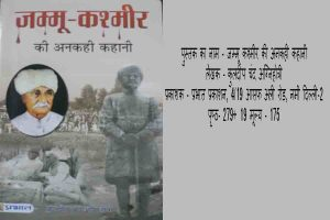 Read more about the article अनकही कहानी का इतिहास