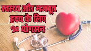 Read more about the article स्वस्थ्य और मजबूत हृदय के लिए 10 योगसन