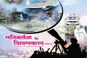 Read more about the article परिवर्तन के शिल्पकार