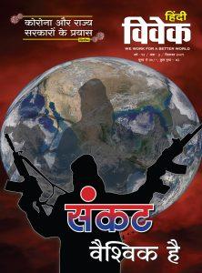 Read more about the article संकट वैश्विक है – सितंबर २०२१