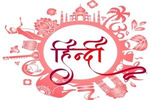 Read more about the article जानें हिन्दी दिवस का इतिहास